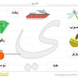 بطاقة عرض ملونة حرف الياء صور لكلمات تبدأ بحرف الياء شمسات Symbols Letters Digit