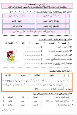 أوراق عمل تربية اسلامية للصف الاول الفصل الدراسي الاول Muslim Kids Activities Islamic Kids Activities Muslim Kids