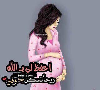 صور حوامل كيوت جميلة جدا Pregnant Women Women Graphic Sweatshirt