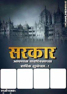 Marathi Birthday Banner Download