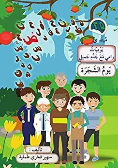 يوم الشجرة حرف الضاء المستوى المبتدئ قصص اطفال قصص تربوية قصة وعبرة