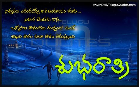 Good-Night-Wallpapers-Telugu-Quotes-Wishes-greetings-Life - best wishes in life