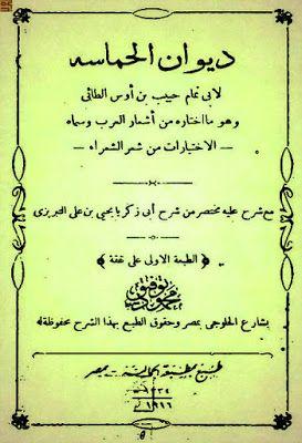 ديوان الحماسة لأبي تمام بشرح التبريزي مطبعة الجمالية Pdf Arabic Calligraphy