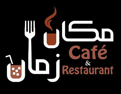 Check Out New Work On My Behance Profile مطعم وكافيه مكان زمان Makan Zaman Cafe Http Be Net Gallery 1 In 2020 Graphic Design Advertising Cafe Restaurant Branding