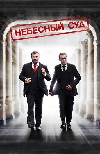 Фильм казино россия онлайн бесплатно в хорошем качестве казино кристалл палас играть