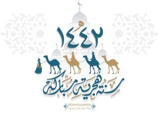 صور معايدات رأس السنة الهجرية 1442 تهنئة العام الهجري الجديد Happy Birthday Frame Eid Card Designs Hijri Year