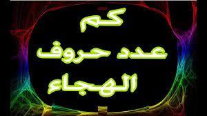 كم عدد الحروف الهجائية حروف اللغة العربية Neon Signs Signs
