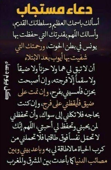 اللهم آمين يارب العالمين Happy Birthday Wishes Birthday Wishes Islam