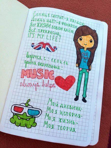Картинки личного дневника первая стр