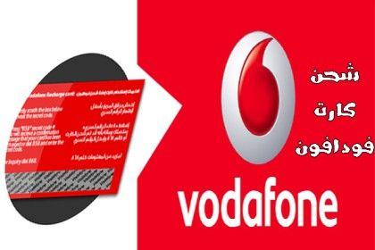 طريقة شحن كارت فودافون وأسعار كروت شحن فودافون 2020 Tech Company Logos Vodafone Logo Company Logo
