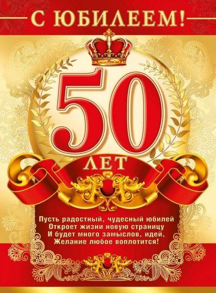 50-let-muzhchine-pozdravleniya-otkritki foto 15