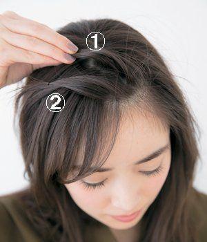 伸ばし かけ 前髪 流し 方