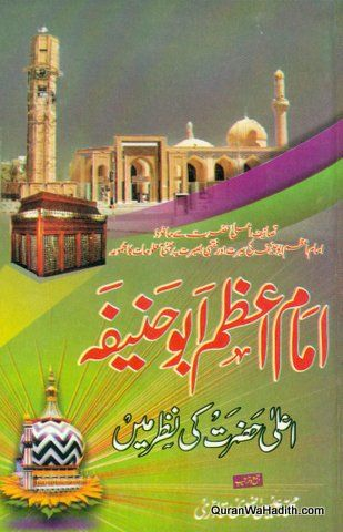 Imam e Azam Abu Hanifa Ala Hazrat Ki Nazar Me, امام اعظم ابو