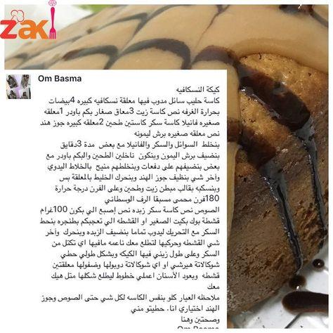 طريقة عمل كيكة النسكافيه Food Recipes Arabian Food