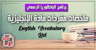تحميل تلخيص جميع المفردات الأساسية للغة الإنجليزية للبرنامج الرسمي للباكالوريا English Vocabulary List Vocabulary Vocabulary List
