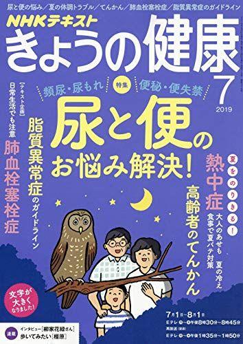 ダウンロード Pdf Nhkきょうの健康 2019年 07 月号 雑誌 オンライ ン Nhk出版 日本放送協会 オンラインで読む 無料 Comics