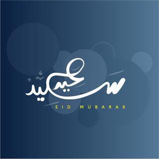 صور العيد 2020 صور جميلة عن العيد الأضحى والفطر Arabic Calligraphy Image Eid