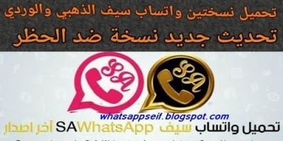 تحميل واتس اب سيف الخمري 2020 الزهري الذهبي اخر اصدار تنزيل اخر تحديث Sawhatsapp Company Logo Enamel Pins Tech Company Logos