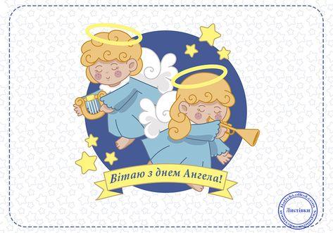 листівки на день ангела, картинки день ангела, листівки на день ангела | Vault boy, Character, Art