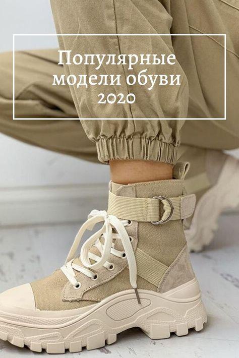 Vybiraem Obuv Na Holoda 7 Populyarnyh I Udobnyh Modelej Belye Kozhanye Kurtki Botinki Zhenskie I Italiya Moda