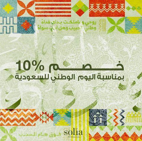 كل عام و السعودية حكومة و شعبا بألف خير بهالمناسبة خصم ١٠ لكم في مطعم سوليا حياكم Happy National Day For Saudi Arabia Visit Us In O In 2020 Quilts Blanket Pins