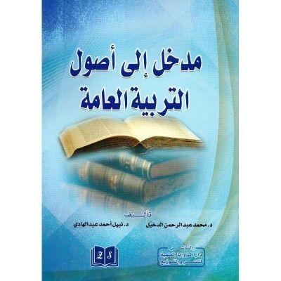 مدخل الى أصول التربية العامة تربية وتعليم التربية والتعليم الكتب العربية Arabic Books Favorite Things List Books