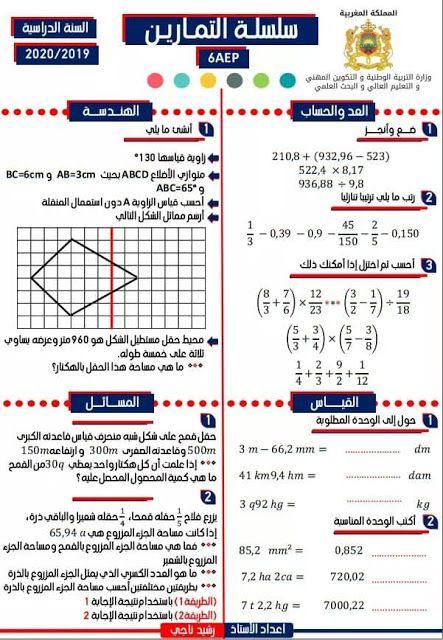سلسلة تمارين الرياضيات المستوى السادس Blog Blog Posts Map