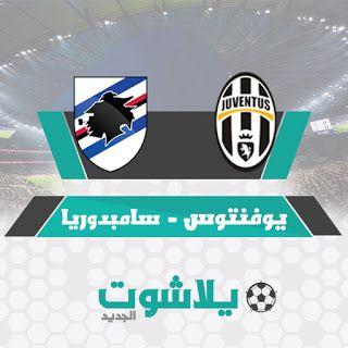 مشاهدة مباراة يوفنتوس وسامبدوريا بث مباشر اليوم 26 7 2020 في الدوري الإيطالي In 2020 Juventus
