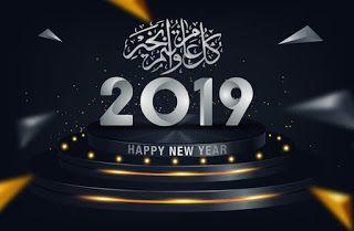 صور راس السنة الميلادية 2019 بطاقات تهنئة السنة الجديدة Newyear Happy New Year Happy New