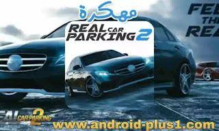 تحميل لعبة تعليم قيادة السيارات Real Car Parking 2 مهكرة جاهزة مجانا للاندرويد Driving School Car Parking Car