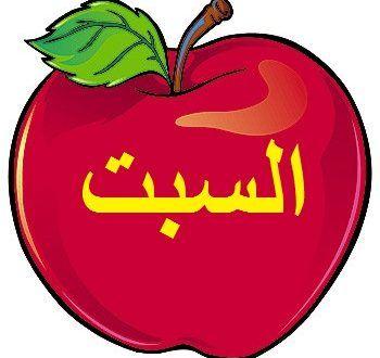 صور ايام الاسبوع ايام الاسبوع بالصور Arabic Kids Arabic Alphabet Letters Arabic Alphabet