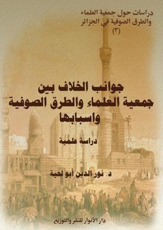 جوانب الخلاف بين الجمعية والطرق الصوفية وأسبابها