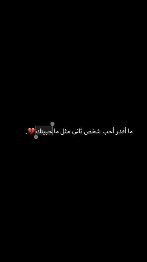 ᵐ In 2021 Pretty Quotes Funny Arabic Quotes Spirit Quotes