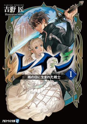 Rain Light Novel Author Takumi Yoshino Passes Away Light Novel Novels Rain Lights