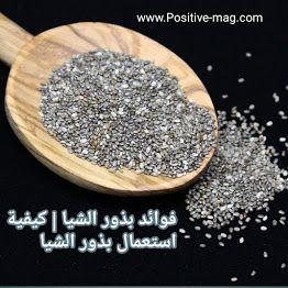 مجلة الإيجابية صحة تغذية تجميل تحفيز فوائد بذور الشيا كيفية استعمال بذور الشيا Seeds Benefits Chia Seeds Benefits Healthy Body Images