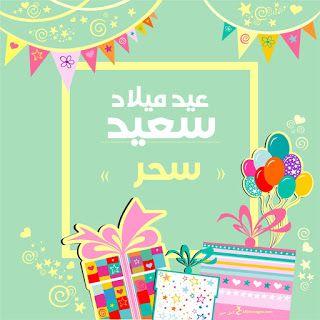 بطاقات عيد ميلاد بالاسماء 2020 تهنئة عيد ميلاد سعيد مع اسمك Happy Birthday Greeting Card Happy Birthday Wishes Cards Happy Birthday Greetings