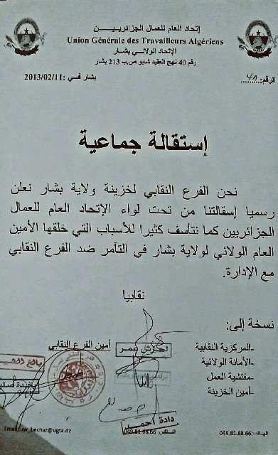 عشية ذكرى تأميم المحروقات سيدي السعيد على الأعصاب الجزائر سكوب Algerie Scoop Math Math Equations Equation