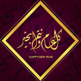 كل عام وانتم بخير 2021 صور معايدة بكل المناسبات 1442 Happy New Year Pictures Eid Cards New Year Pictures