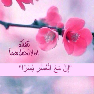 Quranfawaed ان مع العسر يسرا Kalima H Messages Tumblr Islamic Quotes