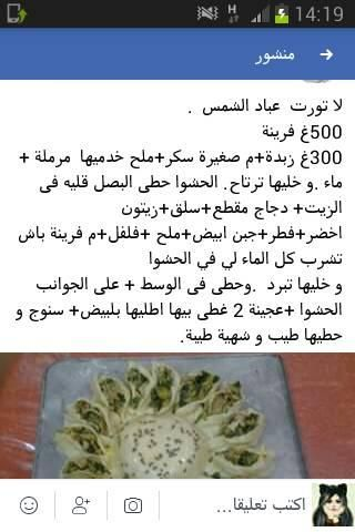 Pin By Imene Idriss On وصفة مطبخية Recette Herbs Food Dill