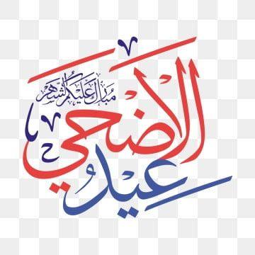 Eid Adha Mubarak With Tiny People Character Design Concept Hajj And Umrah Season Saudi Arabia National Day Hajj Umrah Flat Png And Vector With Transparent Ba Logo Design Free Templates Logo