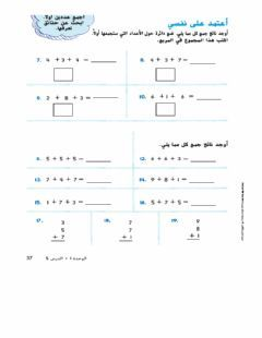جمع الأعداد رأسيا و أفقيا Language Arabic Grade Level الصف الثاني School Subject الرياضيات Main Conten Arabic Alphabet For Kids Alphabet For Kids Worksheets