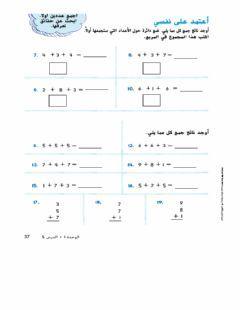 جمع الأعداد رأسيا و أفقيا Language Arabic Grade Level الصف الثاني School Subject الرياضيات Main Conten Arabic Alphabet For Kids Alphabet For Kids Worksheets
