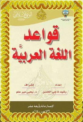 قواعد اللغة العربية في جداول ولوحات مبسطة Pdf