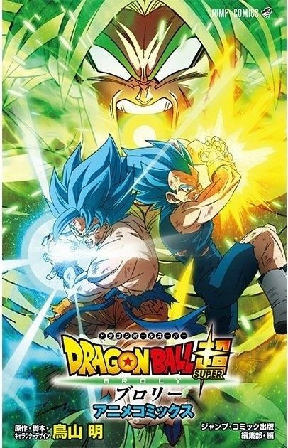 Dragon Ball Super Broly Full Manga Cover Art Revealed Anime Dragon Ball Super Dragon Ball Artwork Dragon Ball