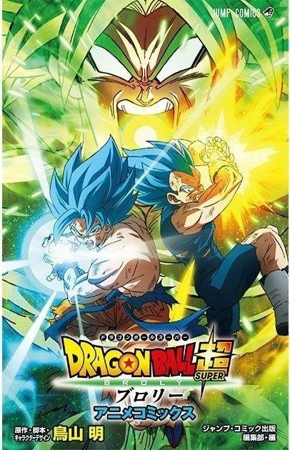Dragon Ball Super Broly Full Manga Cover Art Revealed Dragon Ball Super Anime Dragon Ball Super Dragon Ball