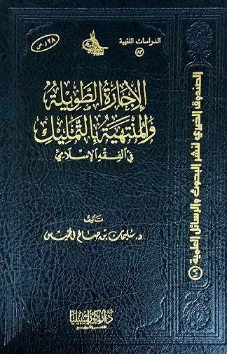 كتب جديدة في الفقه الإسلامي وأصوله 112 الشيخ محمد خير رمضان يوسف Notebook Passport Holder