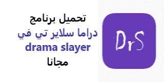 تحميل برنامج دراما سلاير تي في للاندرويد 2020 Drama Slayer Tv Apk In 2020 Android Computer Tv Programmes Drama