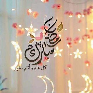 كل عام وانتم بألف خير Ramadan Greetings Ramadan Cards Ramadan Kareem Decoration