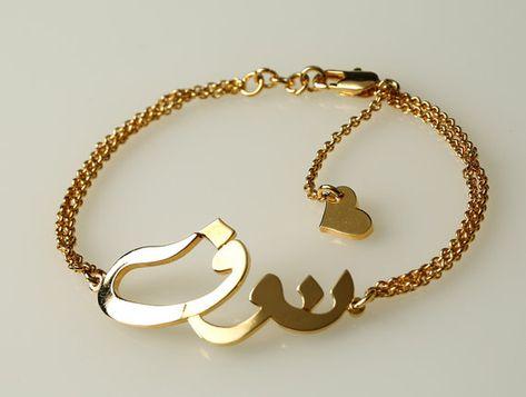 Arabic personalized bracelet Arabic or English, calligraphy name bracelet. Gold name bracelet.